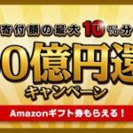 【ふるさと納税】さとふる「100億円還元キャンペーン」が12/15から開始!最大10%のAmazonギフト券がもらえる