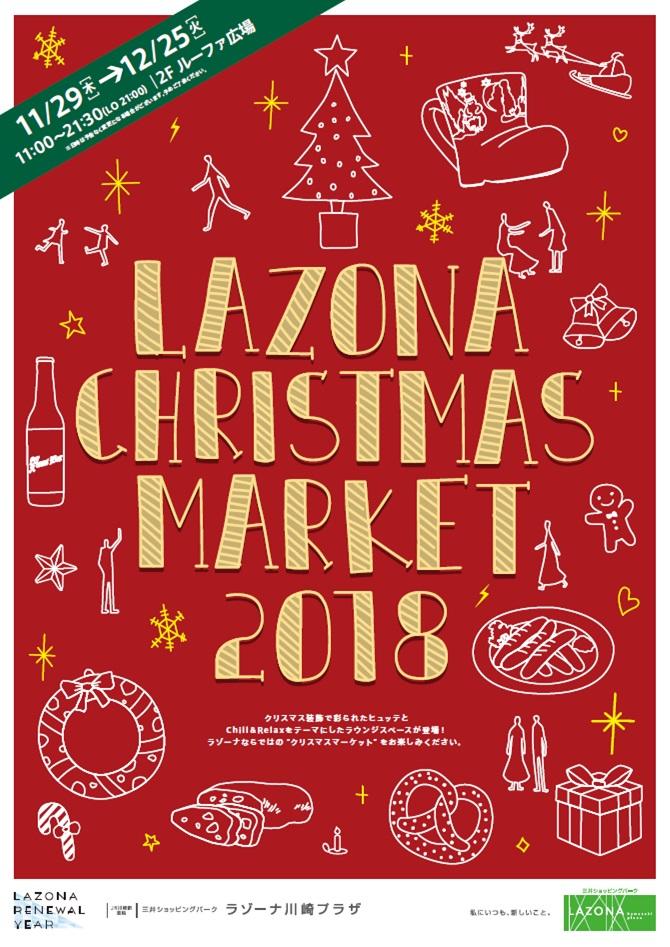 <LAZONA CHRISTMAS MARKET 2018