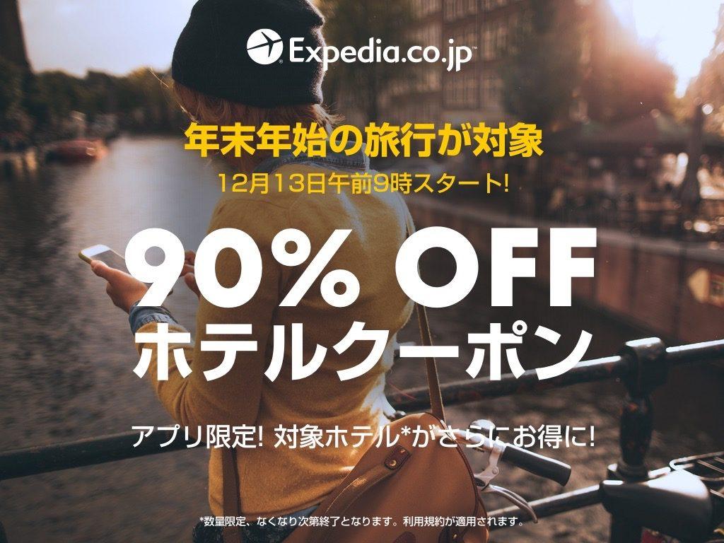 エクスペディアで90%OFFクーポンキャンペーン