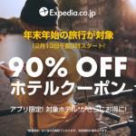 90%OFF!エクスペディアで年末年始の旅行に使えるホテルクーポンが12/13から配布