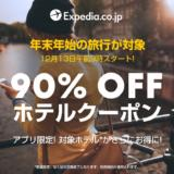XNUM X% OFF Coupons on Expedia