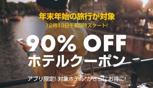 90% OFF! 12 / 13 offers hotel coupons for travel on New Year holidays with Expedia