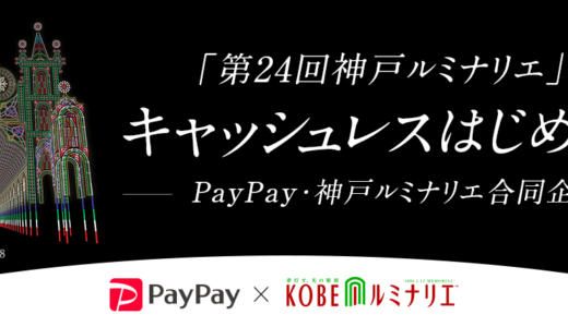 """It seems that you can purchase """"Kobe Luminarie"""" official fundraising goods at PayPay"""