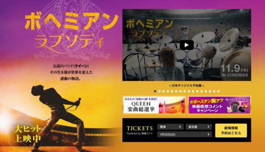 映画『ボヘミアン・ラプソディ』が米アカデミー賞5部門にノミネート!2/25にWOWOWで独占生中継!