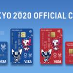 東京2020組織委員会公式クレカ&プリカ「TOKYO 2020 OFFICIAL CARD」が発行開始!観戦チケットがあたるキャンペーンも