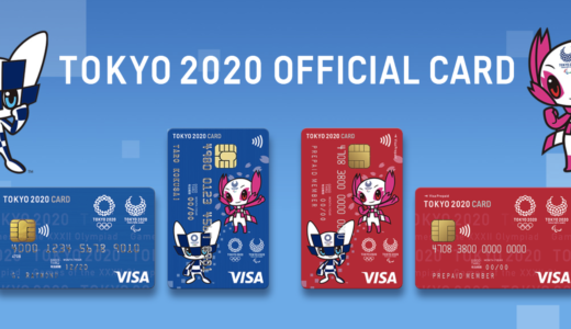 "Tokyo 2020 Organizing Committee Official Creca & Prika ""TOKYO 2020 OFFICIAL CARD"" has been issued! Also the campaign for which the watching ticket is hit"