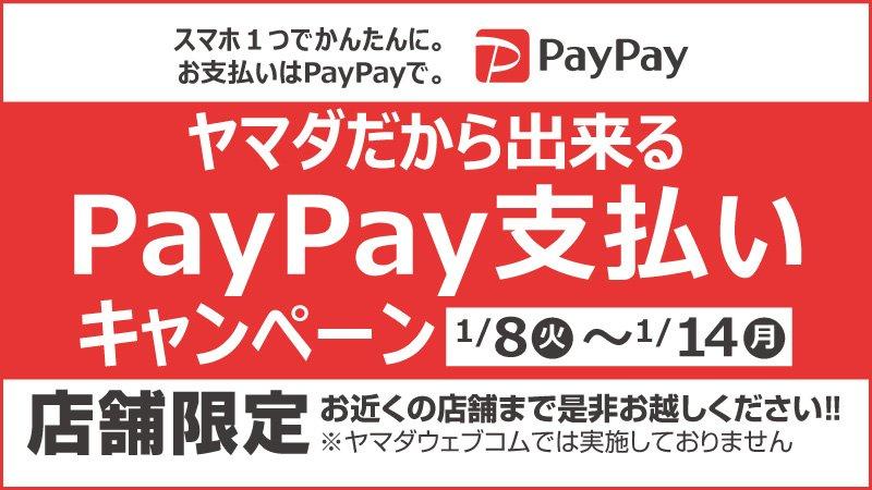 ヤマダ電機PayPayキャンペーン