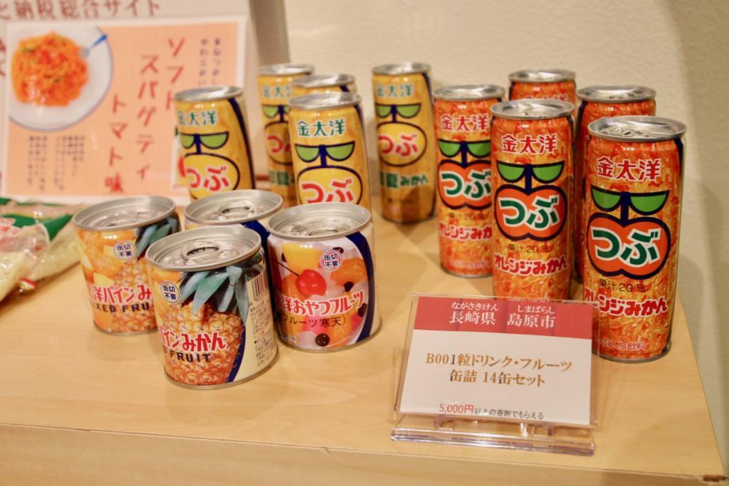 長崎県島原市のつぶつぶオレンジジュース