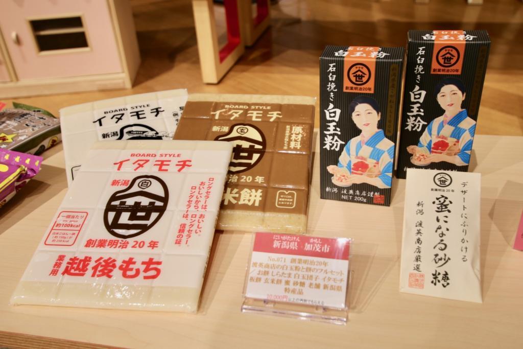 新潟県加茂市のイタモチと白玉粉のセット