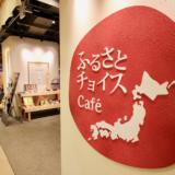 "Yurakucho ""Furusato Choice Café"" has seen the recommended oldness and tax payment return items of all over Japan!"