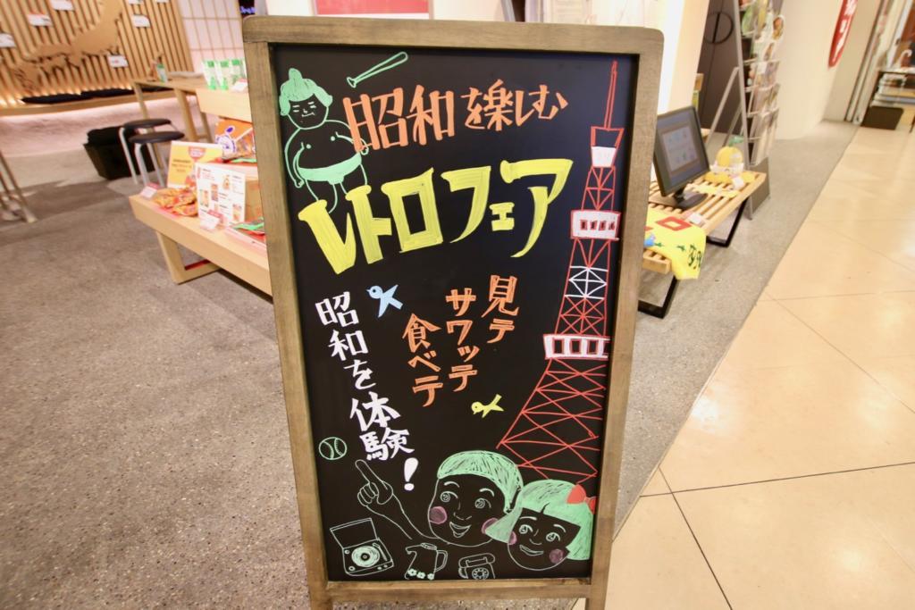 昭和を楽しむ「レトロフェア」