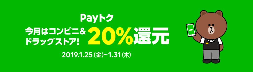 LINE Pay「Payトク」20%ポイントバック