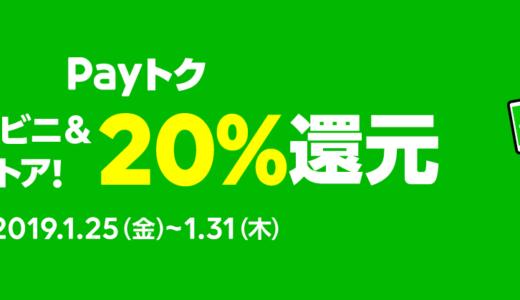 LINE Pay「Payトク」でコンビニ・ドラッグストアが20%ポイントバック!