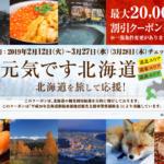 最大2万円引き!るるぶトラベル 「元気です北海道」第6弾クーポンが配布開始!2月3月の宿泊に使える