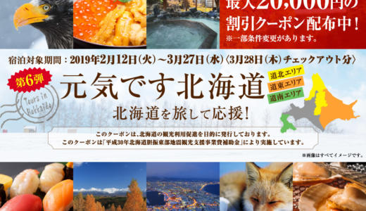"Up to 2 10,000 yen discount! Rurubu Travel ""I'm fine Hokkaido"" 6 bullet coupon started distribution! 2 Month 3 May be used for accommodation"