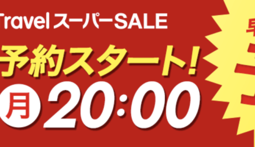 The Heisei last Rakuten Super? SALE? Starts from 3 / 4! Check out the best deals on domestic accommodation and overseas tours that you would like to visit on XNUM X consecutive holidays