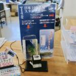 根室半島チャシ跡群「日本100名城に行こう」スタンプの設置場所【知床・根室さんぽ③】