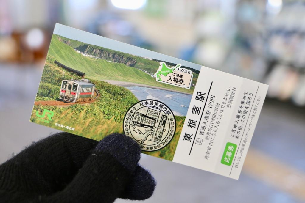 "Local admission ticket (170 yen) for Japan's easternmost station ""Tone Muro"" station"