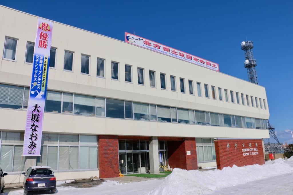 根室市役所