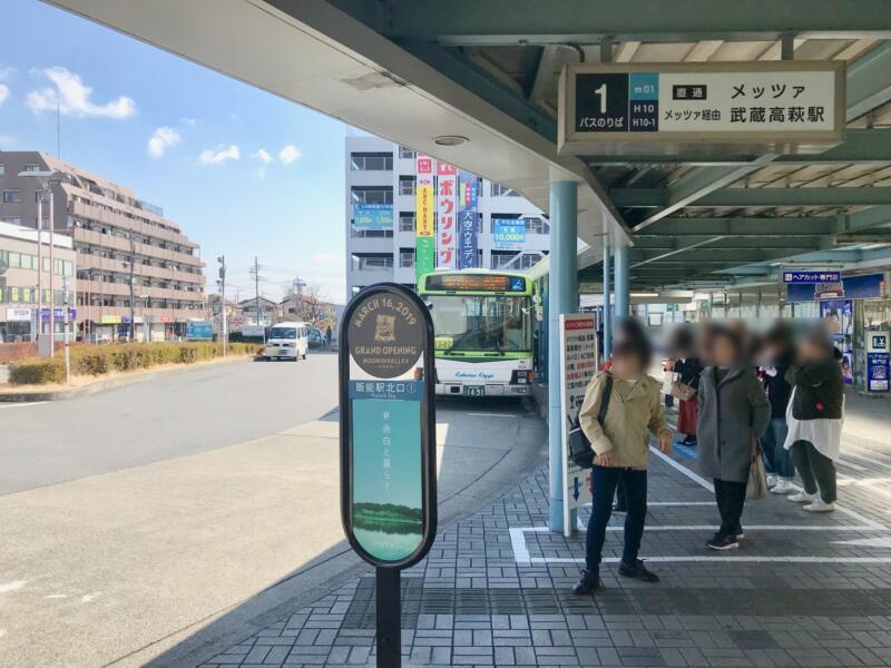 「飯能駅北口」1番乗場からメッツァ行きのバスで約13分