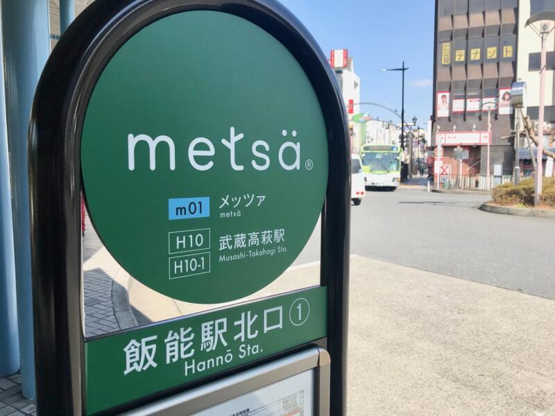 「飯能駅北口」1番乗場