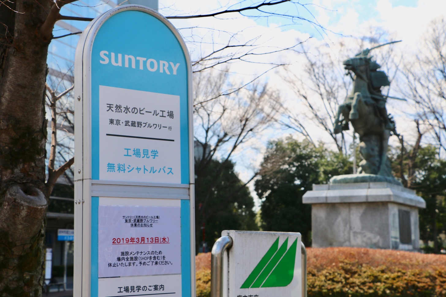 Suntory ビ ー ル beer factory of natural water 工場 Tokyo · Factory tour for Musashino Brewery Free shuttle bus stop