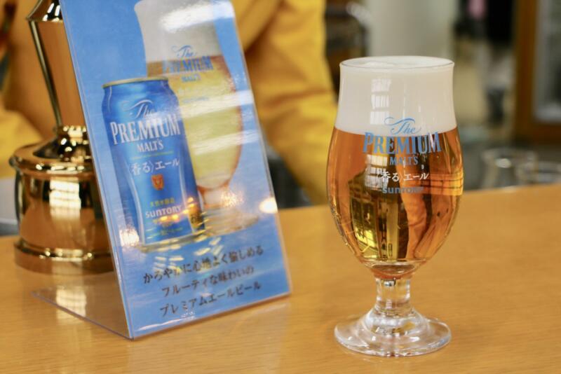 The ・ premium ・ malt <fragrant> ale
