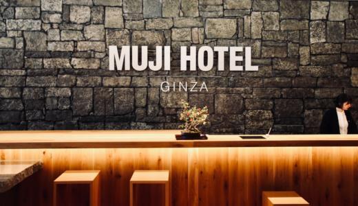【無印ホテル先行レポ】「MUJI HOTEL GINZA」は無印良品の世界観が感じられるホテル