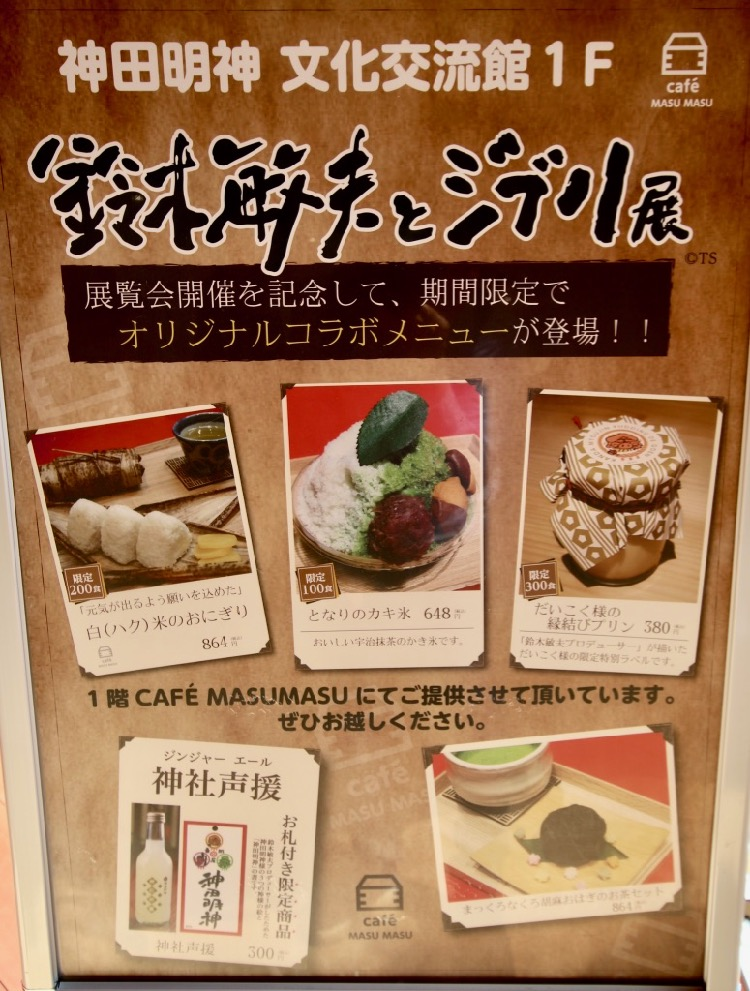 Suzuki Toshio and Ghibli exhibition, original collaboration menu