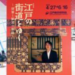 江戸東京博物館で「江戸の街道をゆく~将軍と姫君の旅路~」が開催!期間限定サンドアートパフォーマンスも【PR】