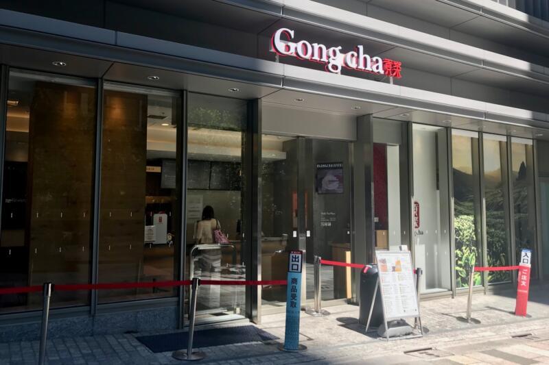 貢茶(Gong cha)日本橋武田グローバル本社ビル店