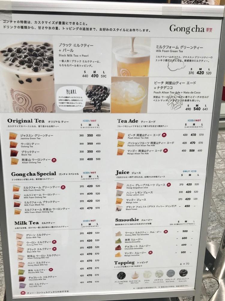貢茶(Gong cha)日本橋武田グローバル本社ビル店のメニュー