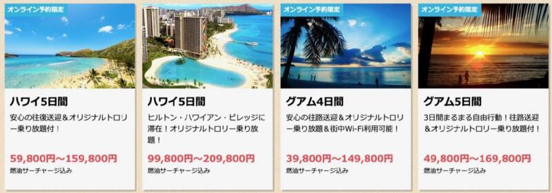 エイチ・アイ・エス「スーパーサマーセール2019」海外ツアー
