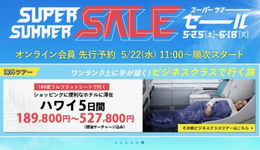 "HIS ""Super Summer Sale 2019"" starts from 5 / 22! Okinawa 3 days from 14,800 yen!"