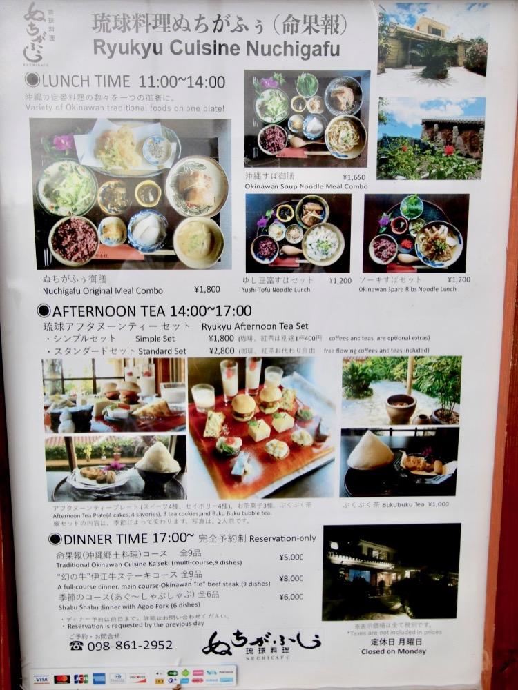 琉球料理ぬちがふう(命果報)メニュー