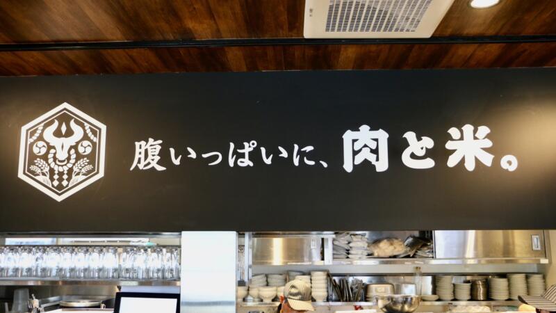 焼肉 まる秀 国分寺店 腹いっぱいに、肉と米。