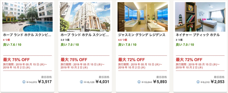 hotels.com 夏先取りセール「バンコク」