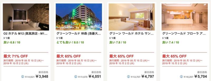 hotels.com 夏先取りセール