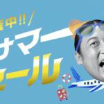 【限定クーポンあり】「エアトリ超サマーセール」で海外航空券・海外ツアーが安い!東京⇔ソウル9,800円〜