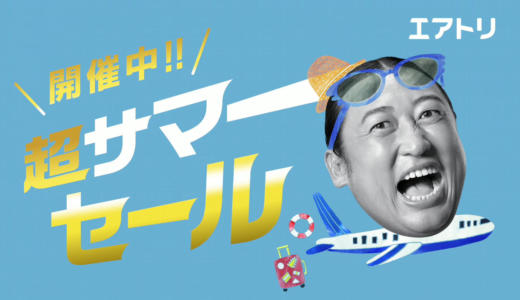 "[With limited coupons] Overseas flights and overseas tours are cheap at ""Airtori Super Summer Sale""! Tokyo ⇔ Seoul XNUM X yen ~"