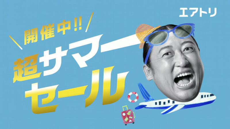 エアトリ 航空 券