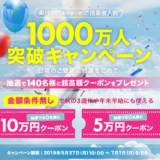 """Rakuten Travel's """"easy pack"""" cumulative number of users is 1000 10,000 people campaign"""