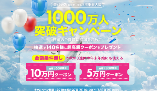 "Rakuten travel ""easy pack"" number of users 1000 10,000 people broke the campaign that 10 10,000 coupon hits"