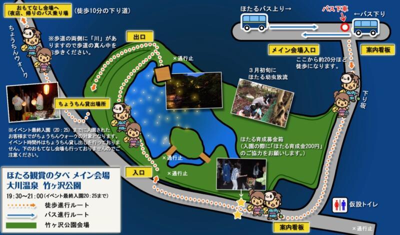メイン会場の「大川竹ヶ沢公園」マップ