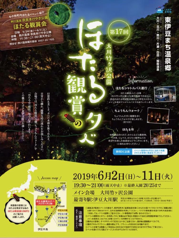 大川竹ヶ沢公園 ほたる観賞の夕べ