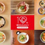 東京ラーメンストリート 10周年記念特別メニュー