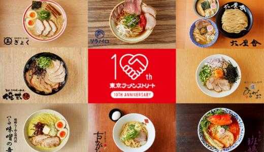 Special menu of 10 anniversary begins to offer at Tokyo Ramen Street! What are the thoughts of the shopkeepers?
