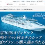 JTBが東京2020オリンピック観戦チケット付ホテルシップ宿泊プランの抽選エントリーを6/15から開始