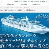 東京 2020 オリンピック公式観戦ツアー