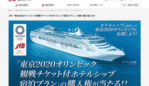 JTB starts drawing entries for Tokyo 2020 Olympic tickets with hotel tickets from 6 / 15